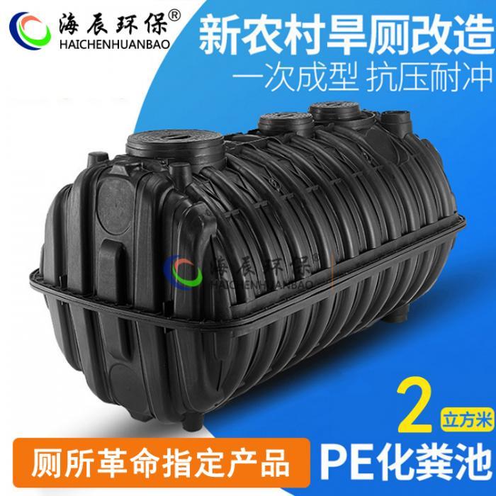 2立方PE三格式化粪池 塑料化粪池使用寿命50年