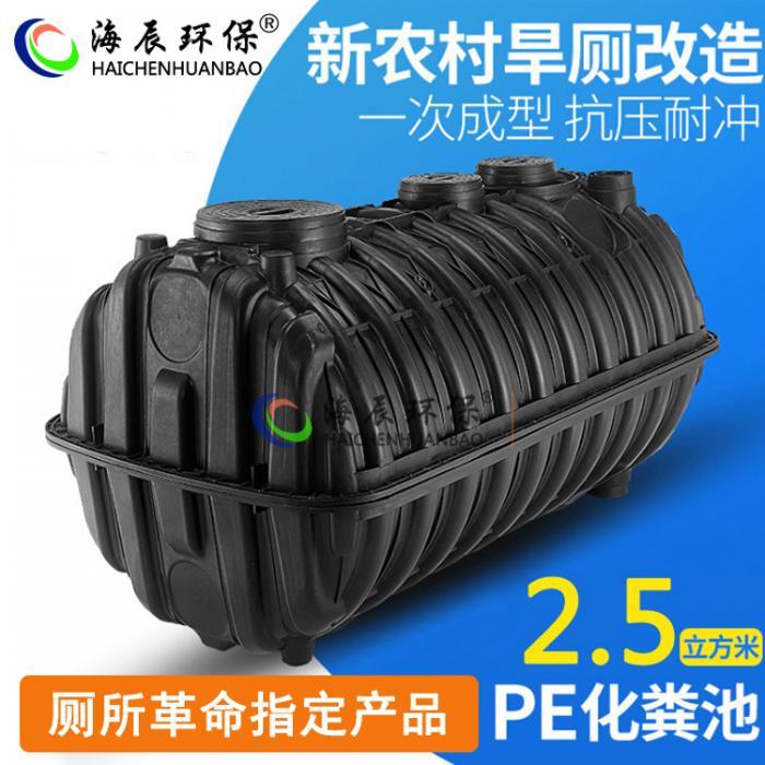 2.5立方加大加厚 三格式化粪池 塑料PE化粪池 优质PE原材料