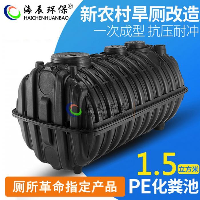 1.5立方三格式化粪池 塑料PE化粪池 加固抗压